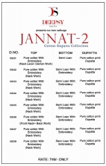 DEEPSY JANNAT 2 COTTON WHOLESALE RATE AT SURAT GOSIYA EXPORTS WHOLESALE DEALER AND SUPPLAYER SURAT GUJARAT (7)