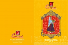 GANPATI JIGHYASHA VOL 8 (1)